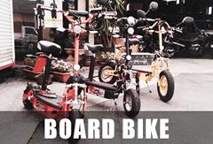 ボードバイク